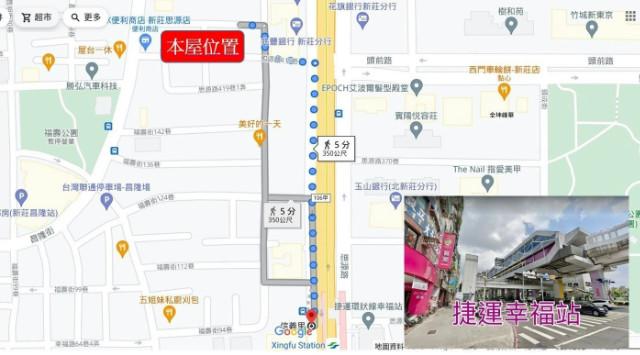 A24捷運350公尺美寓3房,新北市新莊區福壽街