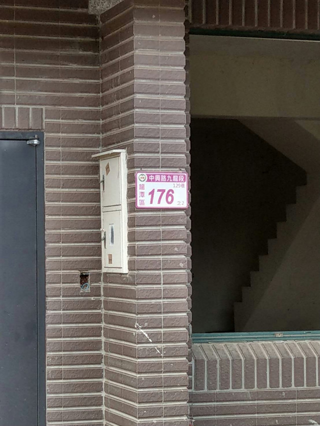 E263龍潭農地925,桃園市龍潭區雙連段